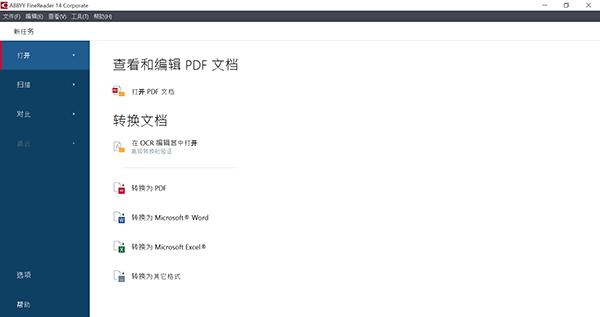 查看和编辑PDF