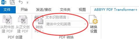 选择PDF文档语言