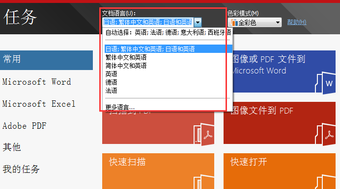选择文档语言