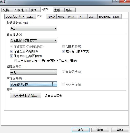 压缩PDF