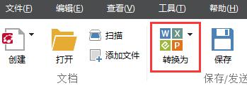 转换为HTML文档