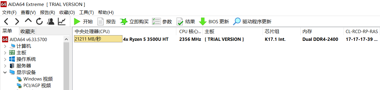 使用AIDA64对电脑进行CPU AES测试