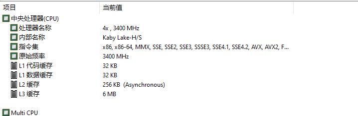 CPU的基础信息