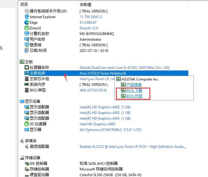 BIOS下载和升级