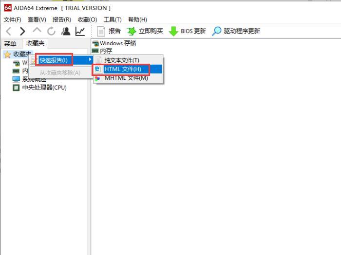 HTML文件
