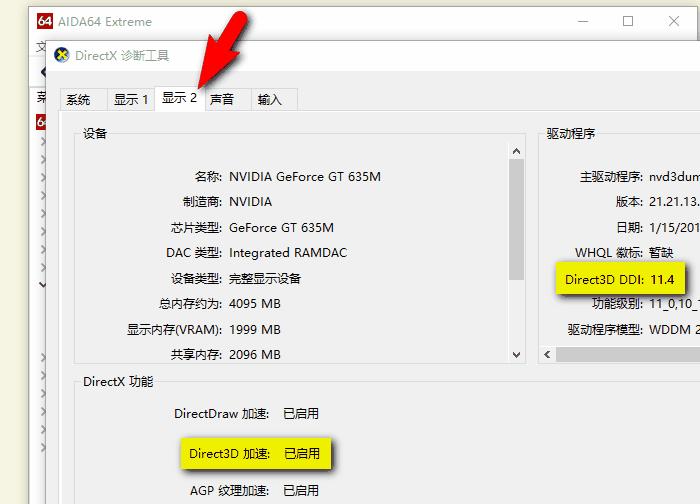 """鼠标单击""""显示""""页切换到对应显卡信息"""