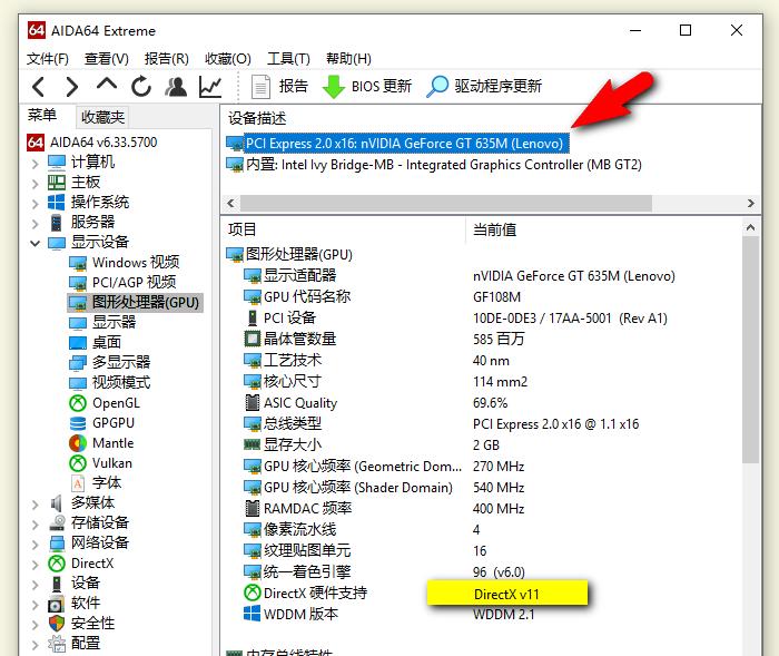 """查看显卡的""""DirectX硬件支持"""""""
