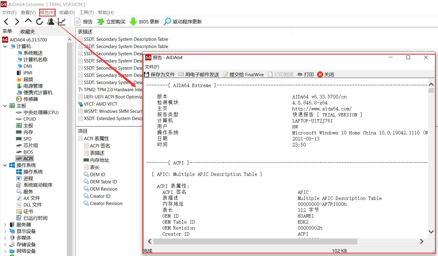 使用AIDA64查看电脑基本信息报告清单