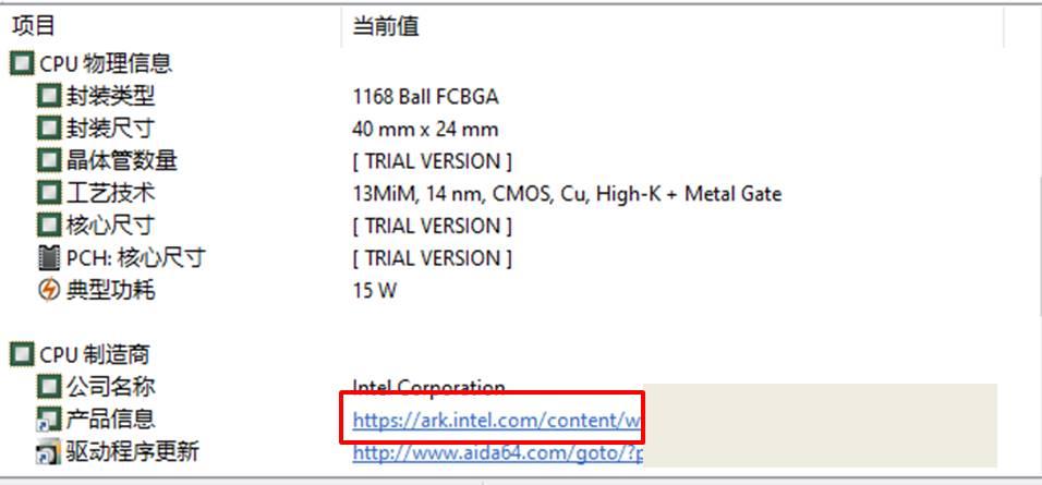 CPU物理信息与制造商