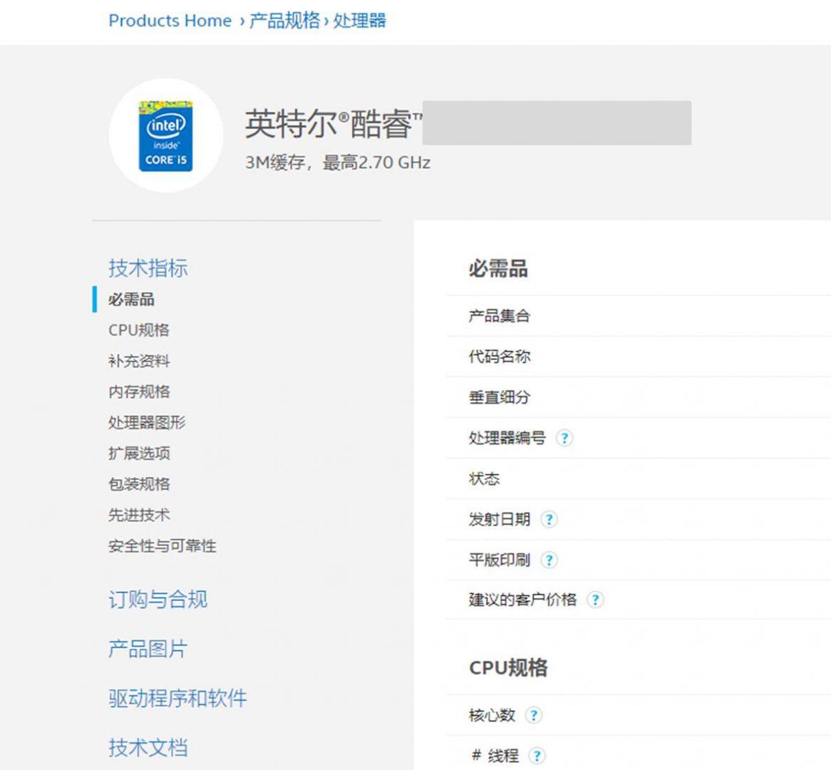产品信息页面