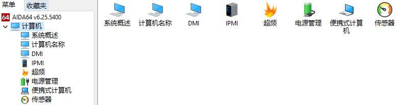 AIDA64计算机检测