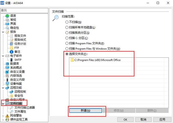 图3:选择文件扫描Office文件夹