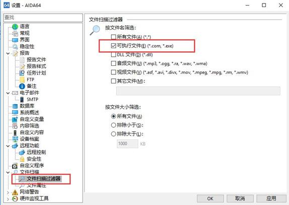 图4:筛选可执行文件