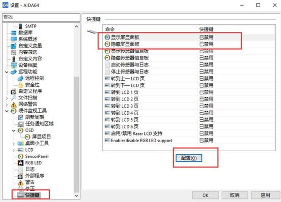 设置OSD面板快捷键