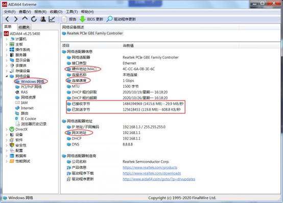 Windows网络信息