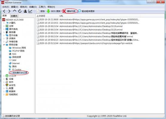 清理IE浏览器历史记录