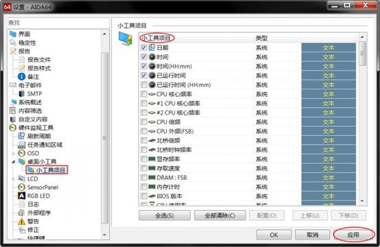 设置桌面小程序内容
