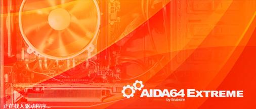 AIDA64开始页面