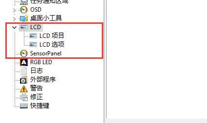 LCD功能
