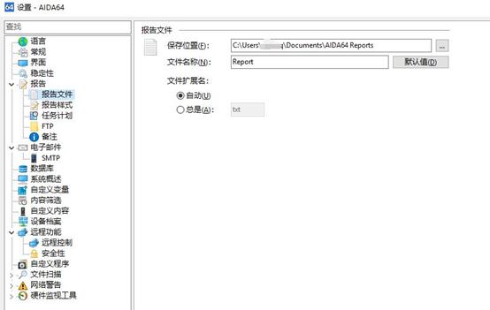 报告文件设置