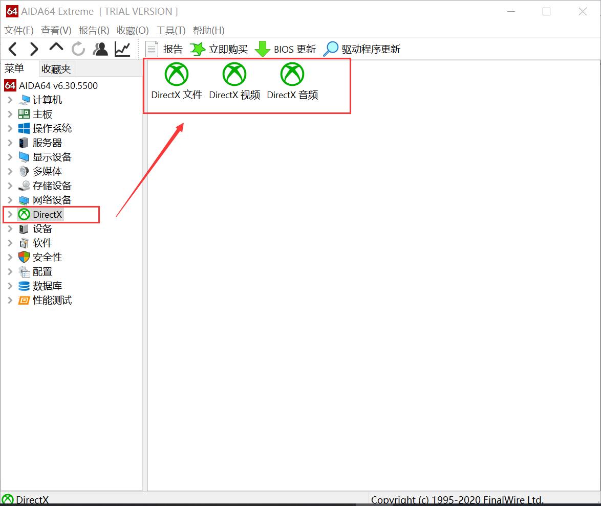 DirectX文件类型