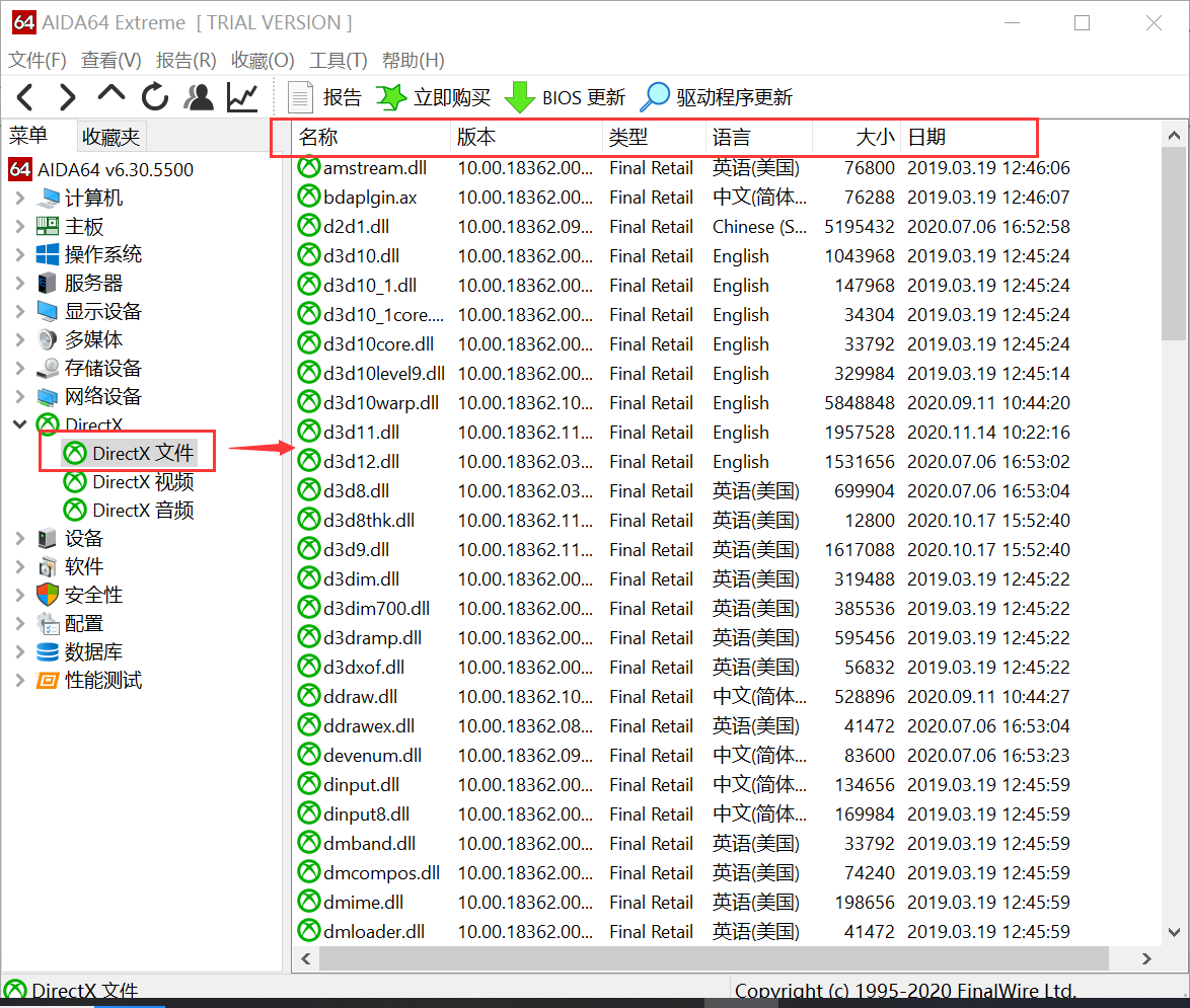 DirectX文件窗口