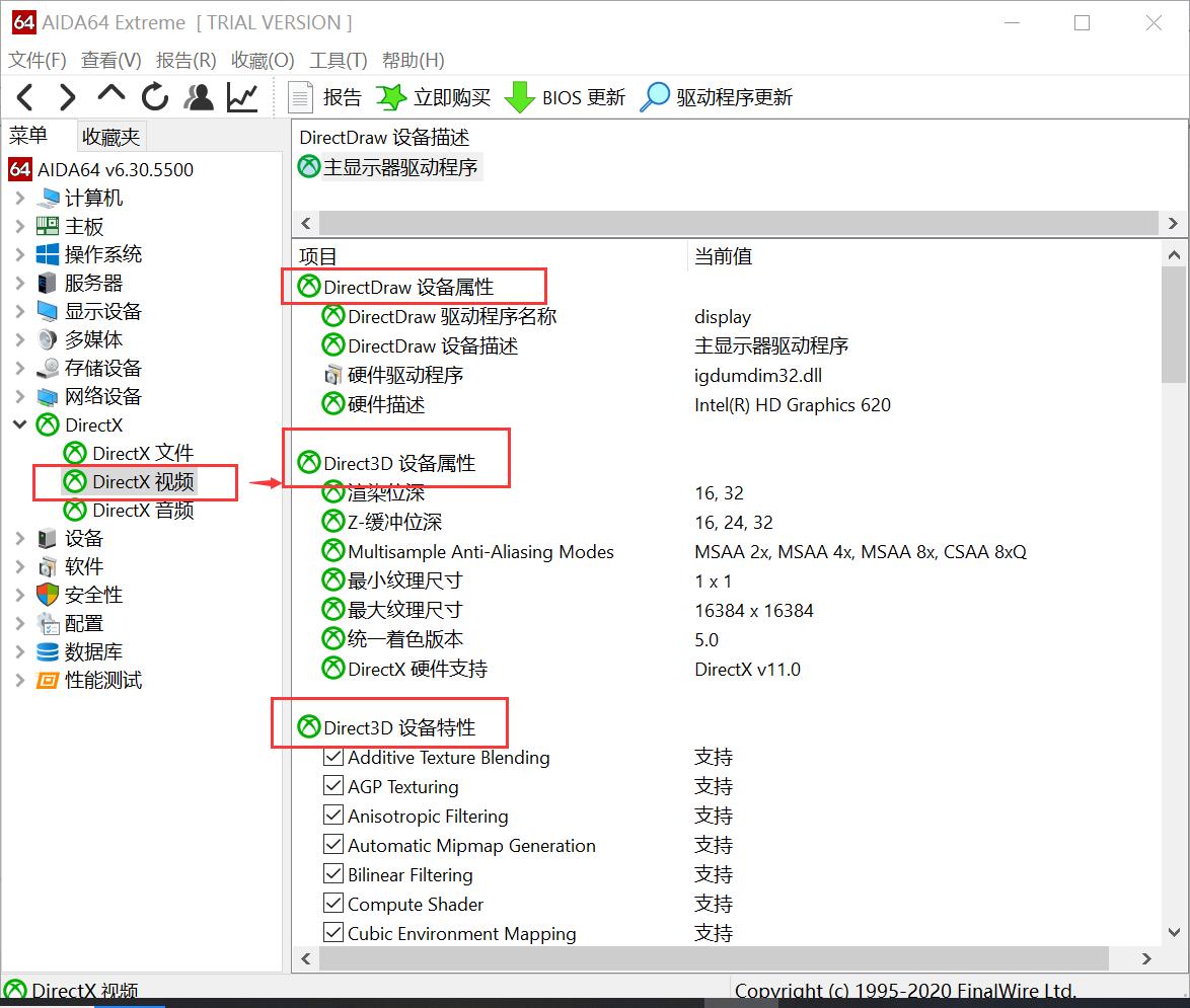 DirectX视频部分设备属性