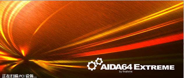 AIDA64登录界面