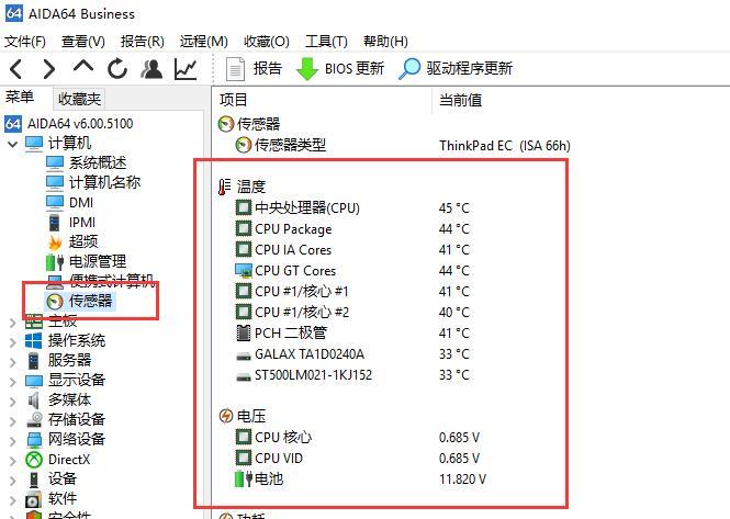 查看温度信息