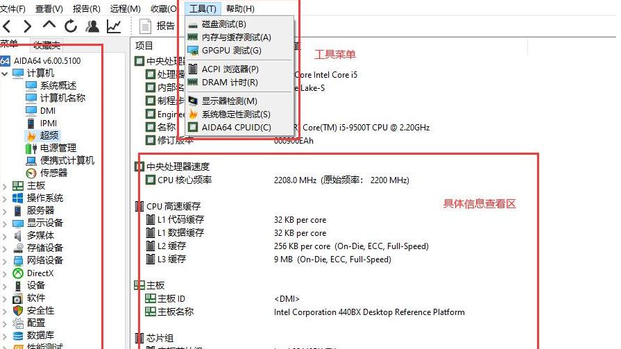 AIDA64界面