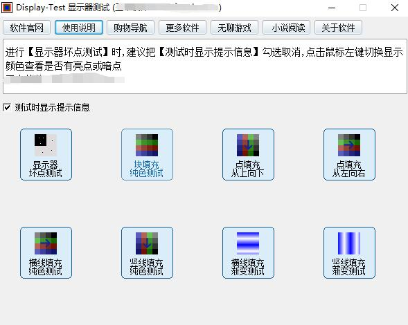 DisPlay-Test界面