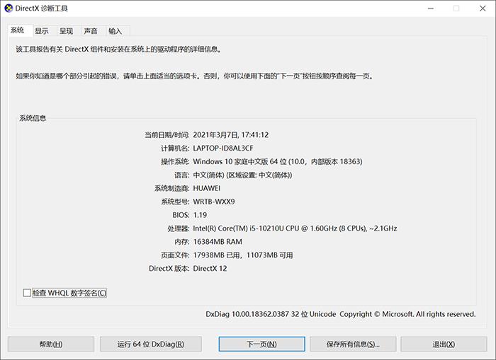 DirectX诊断工具窗口