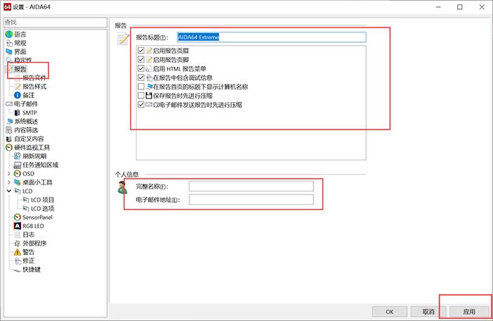 检测报告的基本设置窗口