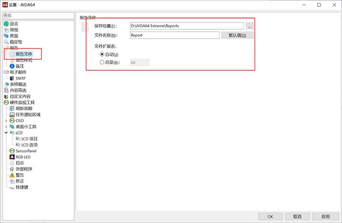 报告文件的存放位置设置