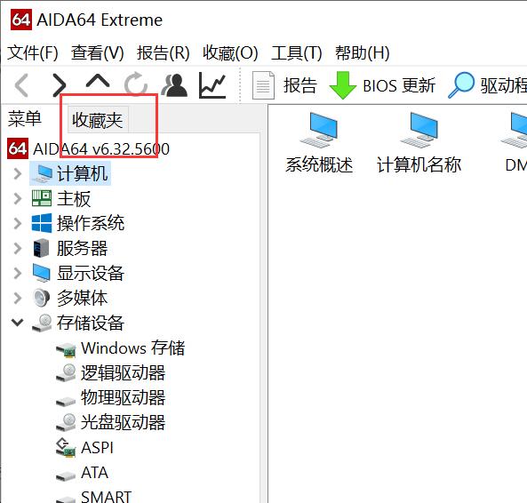AIDA64的收藏夹位置