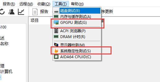 AIDA64检测工具