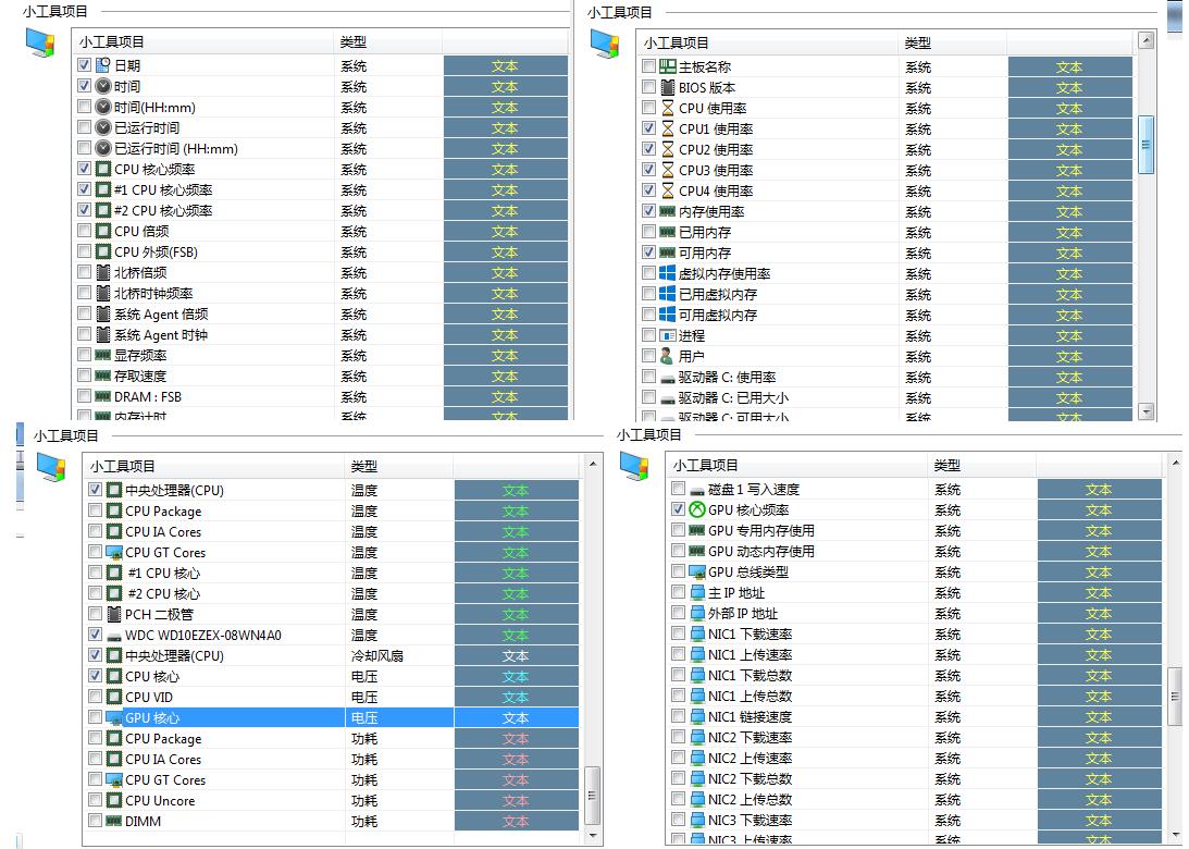 AIDA64 Extreme可提供的显示项目