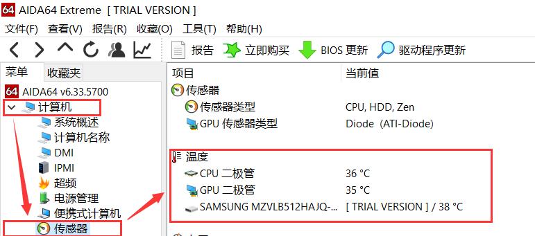 使用AIDA64查看CPU温度