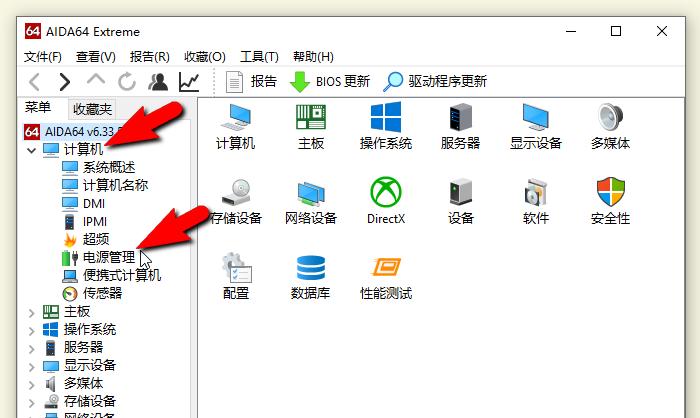 """软件左侧""""菜单""""里依次点击""""计算机""""和""""电源管理"""""""