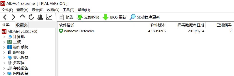 使用AIDA64查看防病毒软件状态