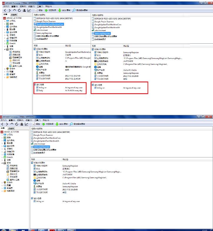 任务计划软件对比