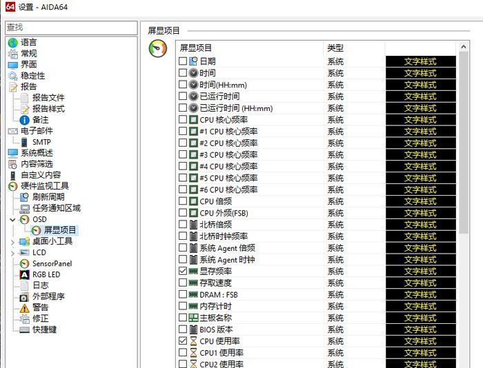 图3:设置界面内的OSD界面