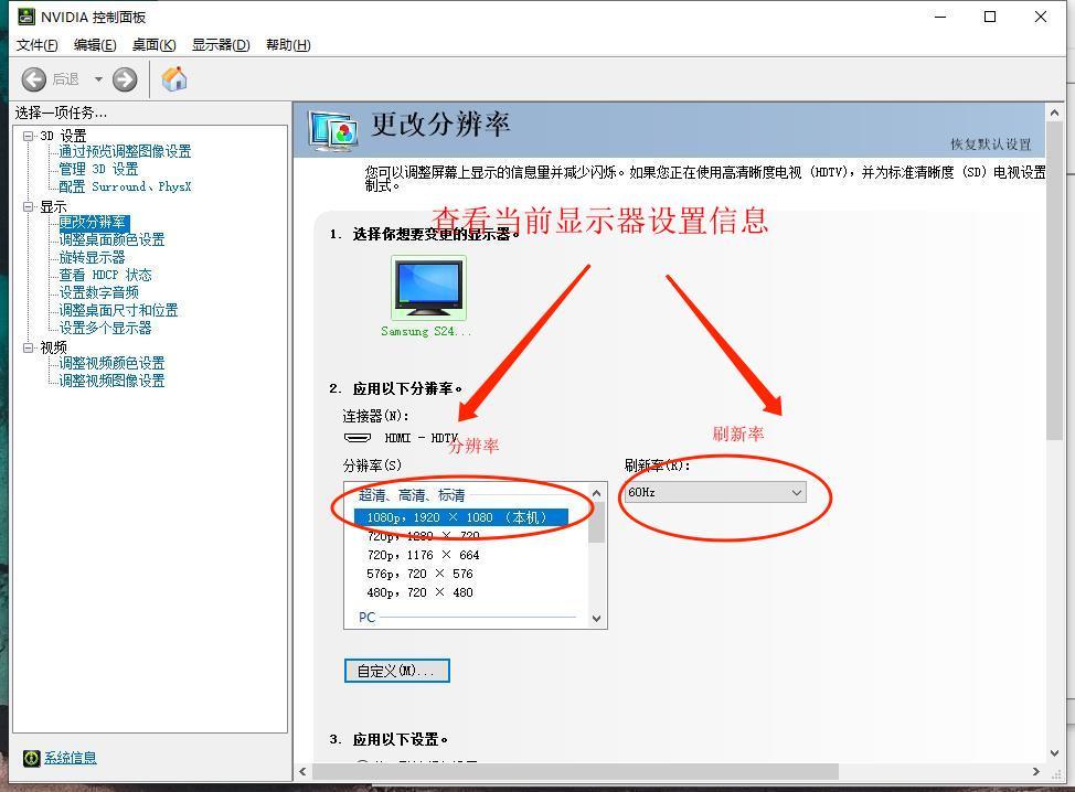 图5:查看当前显示器信息