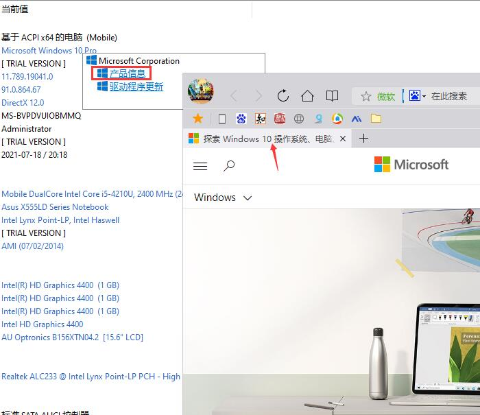 产品信息(https://www.microsoft.com/zh-cn/windows/)