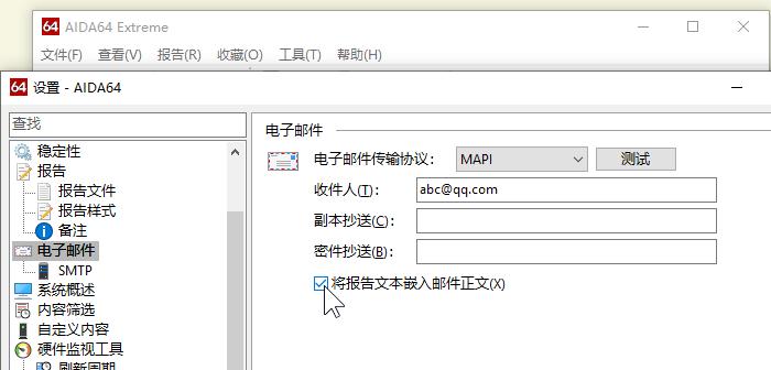 填入收件人和需要抄送的电子邮件地址
