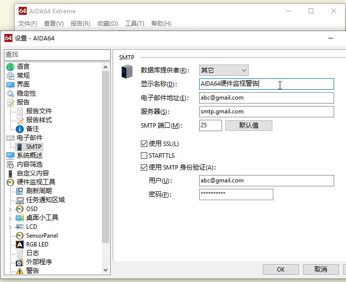 SMTP相关设置