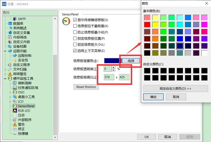 在SensorPanel设置面板中修改样式