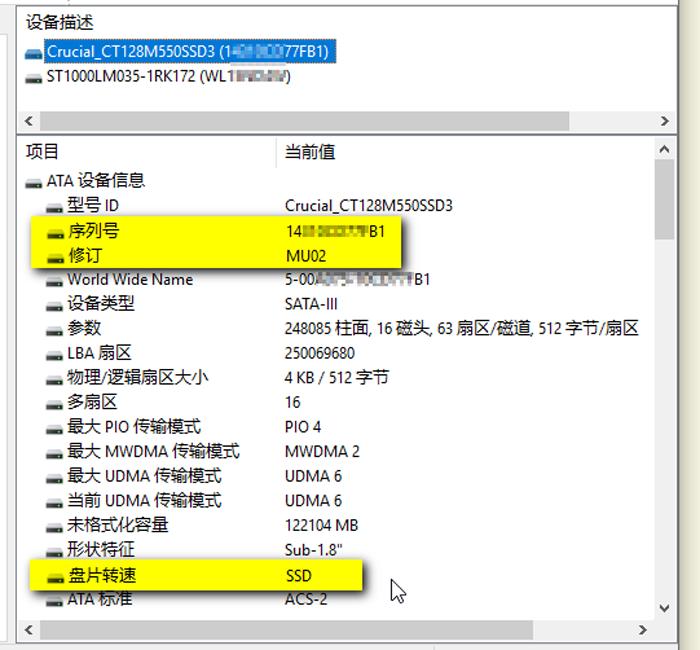 图3:固态硬盘的序列号和固件版本号