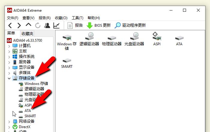 """图1:依次点击""""存储设备""""和""""ATA"""""""