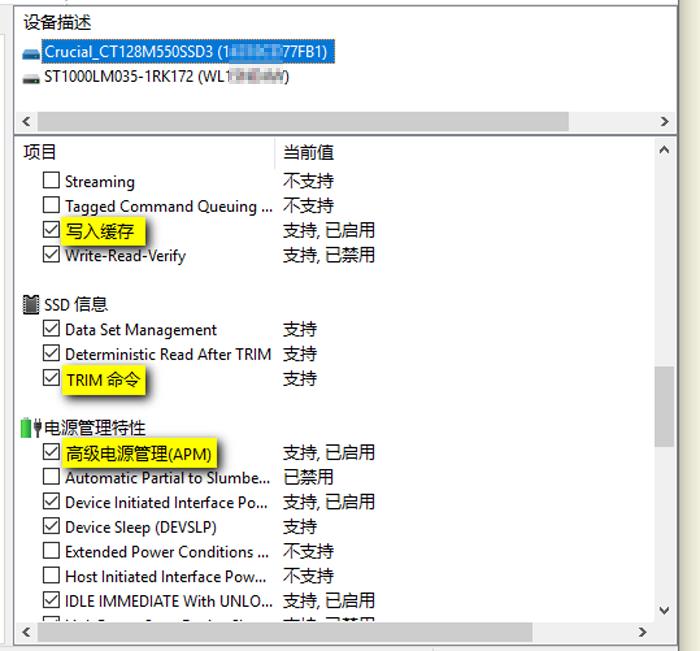 图4:固态硬盘的一些重要功能